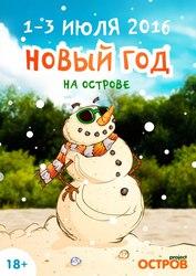 Незабываемые выходные на НЕОБИТАЕМОМ ОСТРОВЕ недалеко от Москвы.