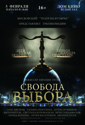Спектакль-трагикомедия «Свобода выбора»  Дом Кино