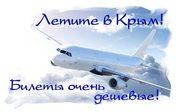 Лети в Крым от 2390 руб!