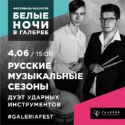 4 июня в 15:00 Русские музыкальные сезоны,  дуэт ударных инструментов